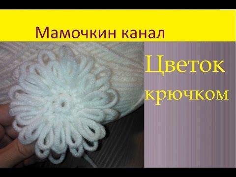 Вязаный цветок Крючком толстой