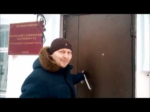 Пермский Гарнизонный Военный Суд БЕСПРЕДЕЛ юриста Вадима Видякина не пускают в заседание ч. 5
