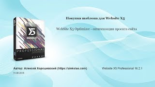 Website X5 - покупка шаблона и оптимизация проекта