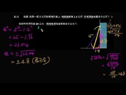 【例題】畢氏定理的應用:梯子 - YouTube