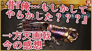 ゴールドムーン160個の武器、『光方天画戟』を古戦場のために特に何も考えずに作った男の末路もとい感想【グラブル】