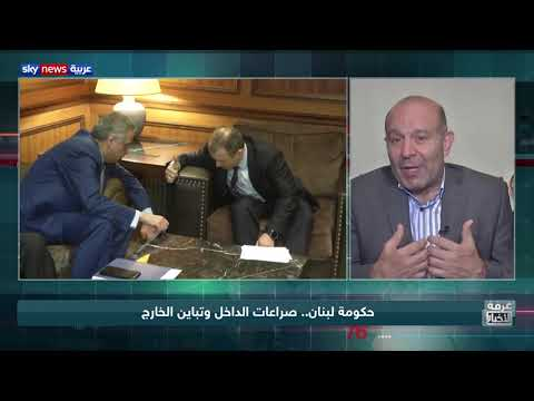 حكومة لبنان.. صراعات الداخل وتباين الخارج  - نشر قبل 3 ساعة