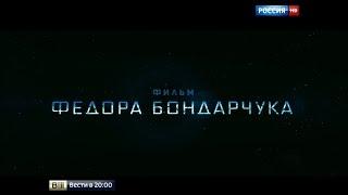 Вызов Федора Бондарчука: режиссер приподнял завесу тайны над 'Притяжением'