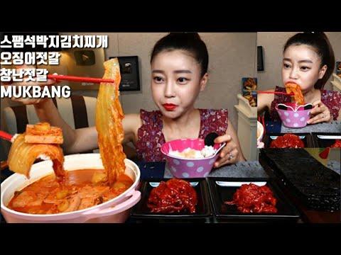 스팸석박지김치찌개 오징어젓갈 창난젓갈 먹방 mukbang korean food eating show