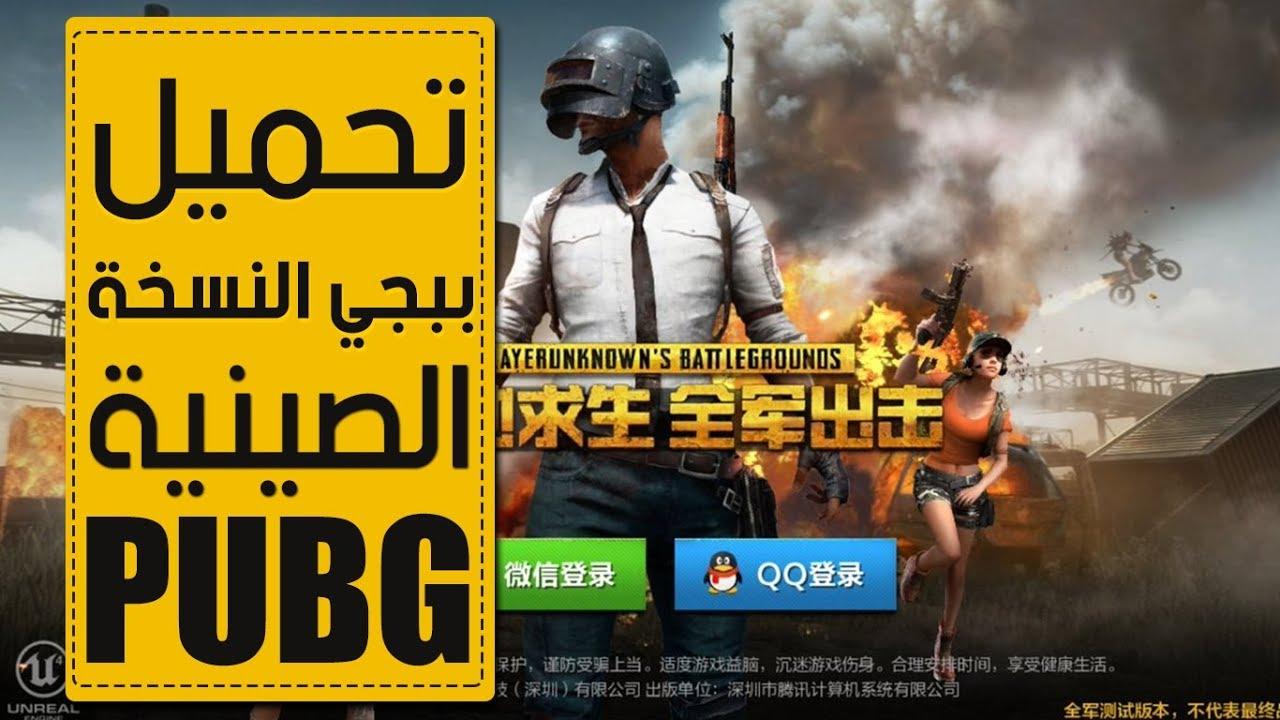تحميل لعبة ببجي النسخة الصينية