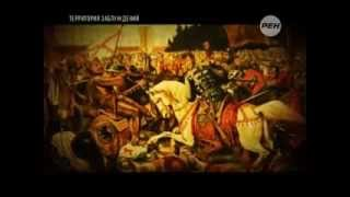 РЕН ТВ приоткрывает подлинную историю Русов. Территория заблуждения 51. от 2014.02.11