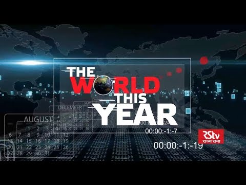 World Panorama – Episode 305 | Year Ender Special