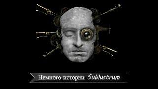 немного истории: Sublustrum