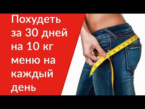 Похудеть за 30 дней на 10 кг меню на каждый день.
