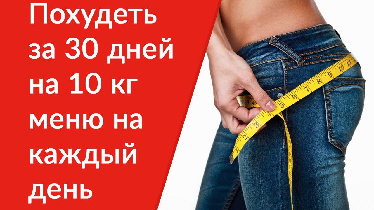 Как похудеть на 1 кг за день? — форум и отзывы 2018-2019 года + фото.