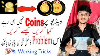 How to fix coins making problem on snack video?coins not Rotate snack video problem solve? screenshot 3