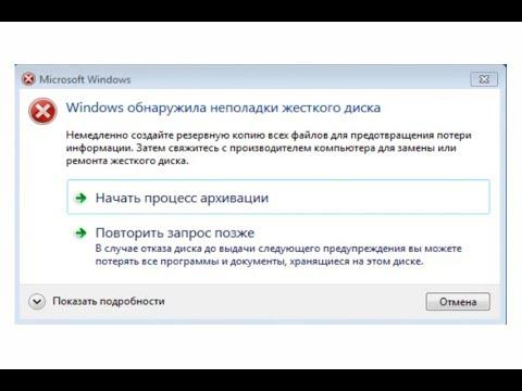 Как убрать сообщение Windows обнаружила неполадки жесткого диска