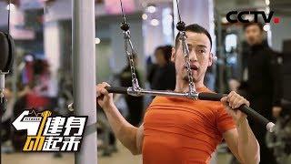 《健身动起来》池培杰和周捷带来坐姿高拉背教学 20190114 | CCTV体育