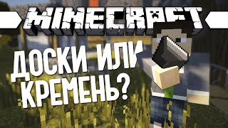 КРЕМЕНЬ ИЛИ ДОСКИ? (Minecraft Моды 153) Flint Instead of Wood(, 2015-09-19T04:00:01.000Z)