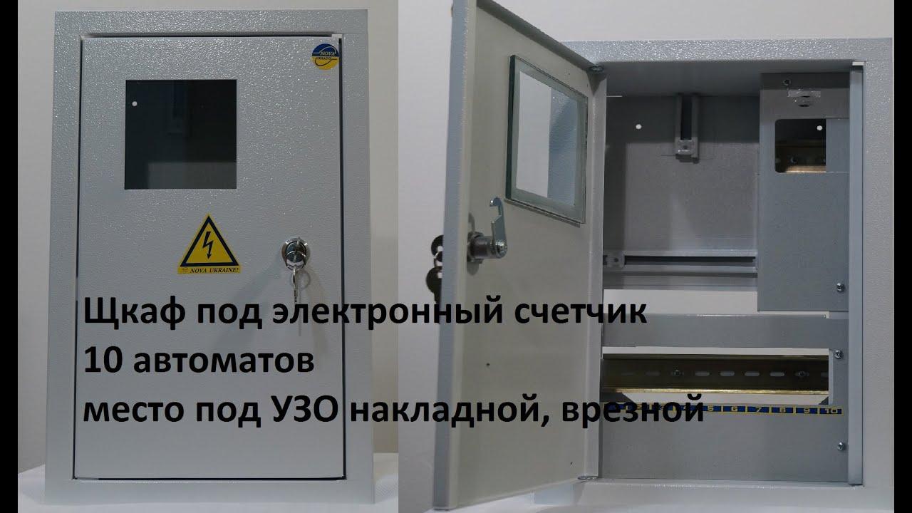 Шкаф под электронный счетчик 10 автоматов место под УЗО