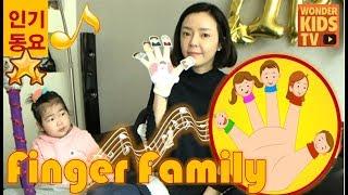 ♪ KIDS SONG. 인기동요. Daddy Finger   Finger Family Song   Nursery Rhymes & Songs for Children