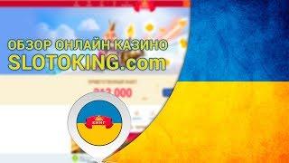 онлайн казино Кинг - первое украинское - видеообзор