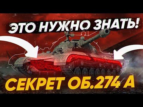 СЕКРЕТНАЯ ФИШКА НОВОГО ПРЕМА - Объект 274а!