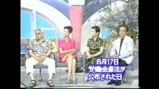 「ろうきん」の歴史(今日は何の日)980817