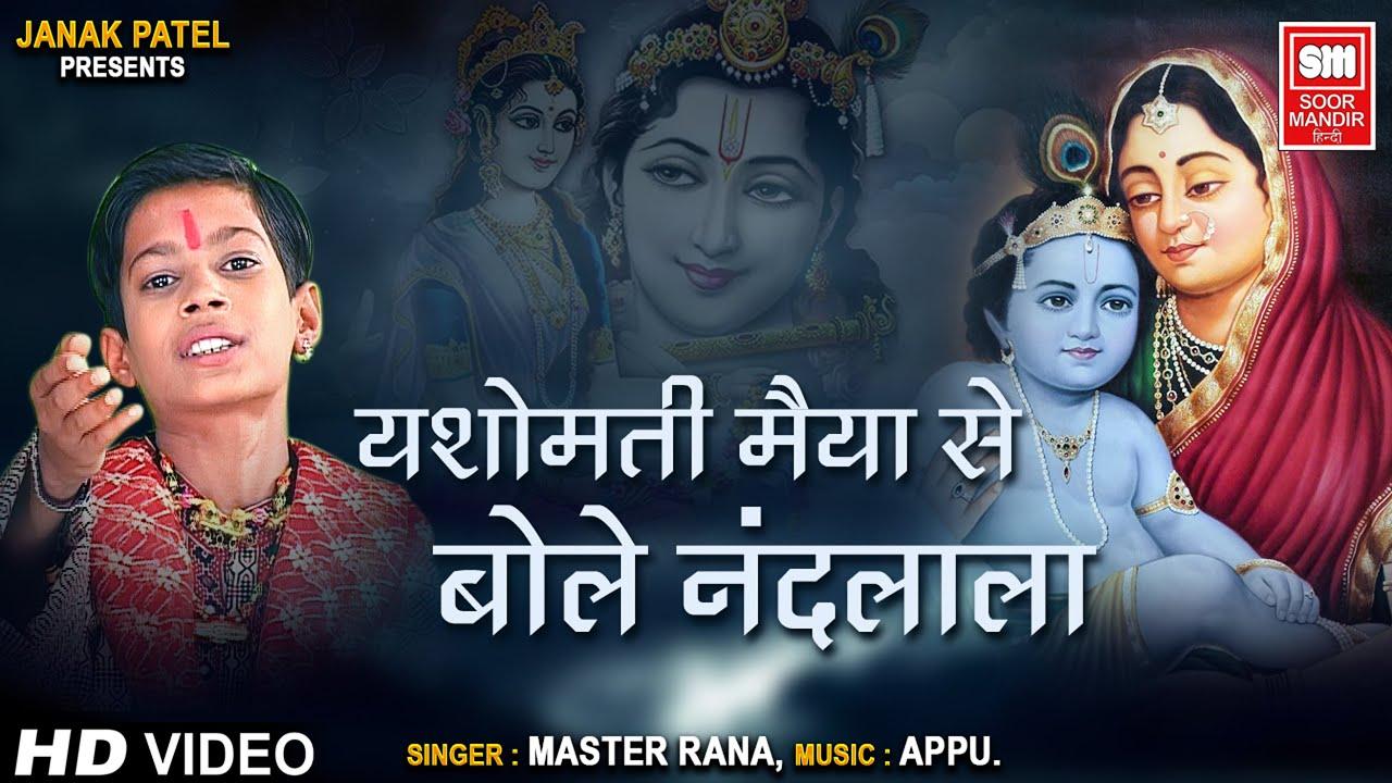 Yashomati Maiya Se Bole I Krushna Bhajan I Devotional Hindi I Master Rana I Soormandir Hindi