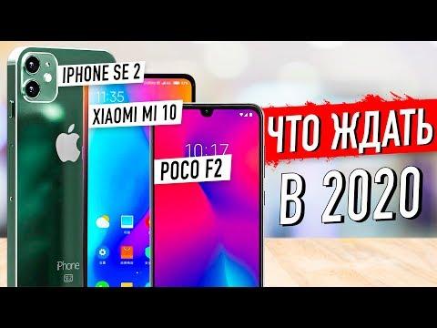 САМЫЕ ожидаемые смартфоны 2020 года – Xiaomi Mi 10, POCO F2