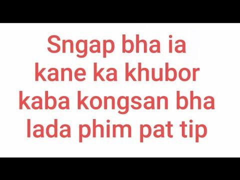 sngewbha-ban-share-ia-kane-ka-khubor-kaba-kongsan