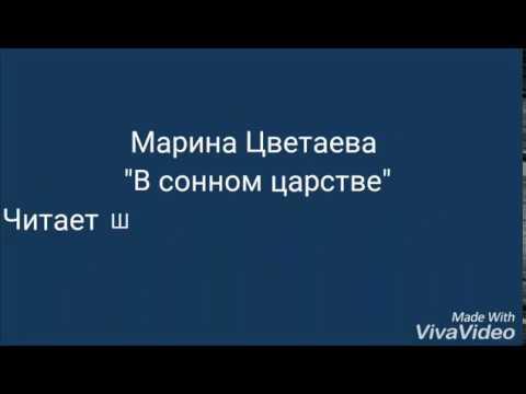 Изображение предпросмотра прочтения – Юлия ВикторовнаШестакова читает произведение «В сонном царстве» М.И.Цветаевой