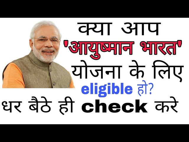 ???? ?? ???????? ???? ????? ?? ??? eligible ?? ? how to check ? by success way