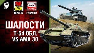 Т-54 обл.  vs АМХ 30 - Шалости №34 - от TheGUN и Pshevoin [World of Tanks]