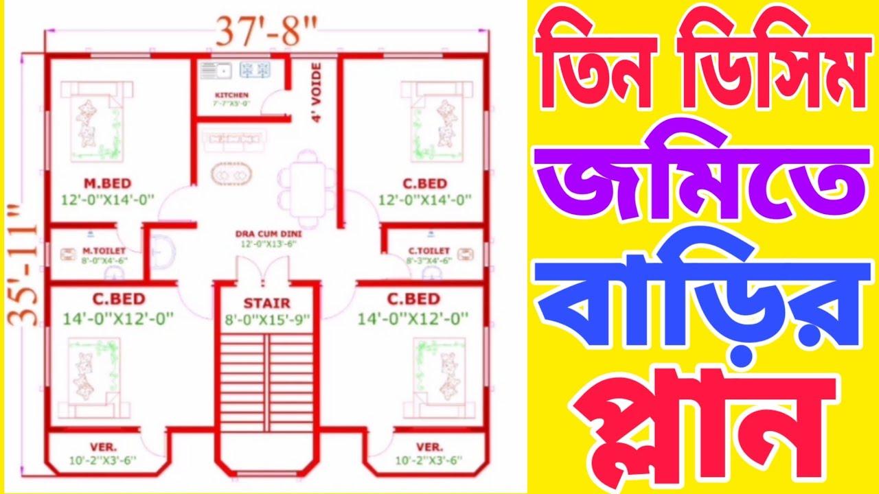 কম খরচে ৩ শতক জমিতে বাড়ির নকশা     বাড়ি তৈরির হিসাব দেখুন | bangla house design