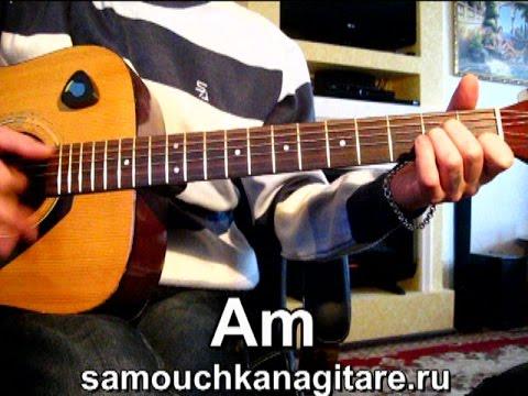 Максим Фадеев - Танцы на стеклахТональность ( Аm ) Как играть на гитаре песню