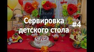Сервировка детского стола на день рождения. Оформление стола на детский праздник