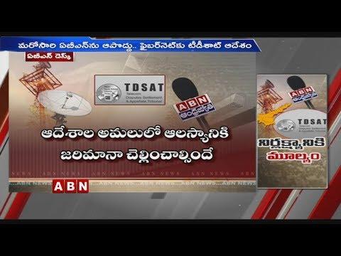 ABN ప్రసారాల పునరుద్ధరణలో నిర్లక్ష్యానికి మూల్యం చెల్లించక తప్పదన్న టీడీశాట్ | AP Latest News