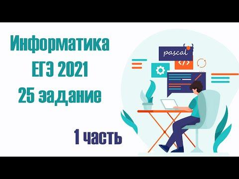 Информатика ЕГЭ 2021. 25 задание. 1 часть. Pascal. Стрим №25.