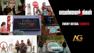 Hidden Details in Vellai Pookal | Freeze Frame | Avant Grande