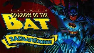 Запылённое - Batman: Shadow of the Bat #1-15