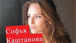 Каштанова Софья сериал Психологини ЛИЧНАЯ ЖИЗНЬ Волчье солнце