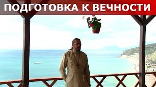 Подготовка к вечности. Священник Игорь Сильченков