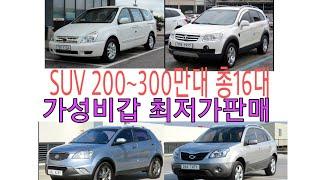 SUV 200~300만원대 가성비중고차최저가 총16대 …