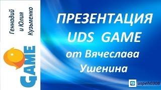ГОТОВЫЙ БИЗНЕС UDS GAME Презентация Вячеслава Ушенина