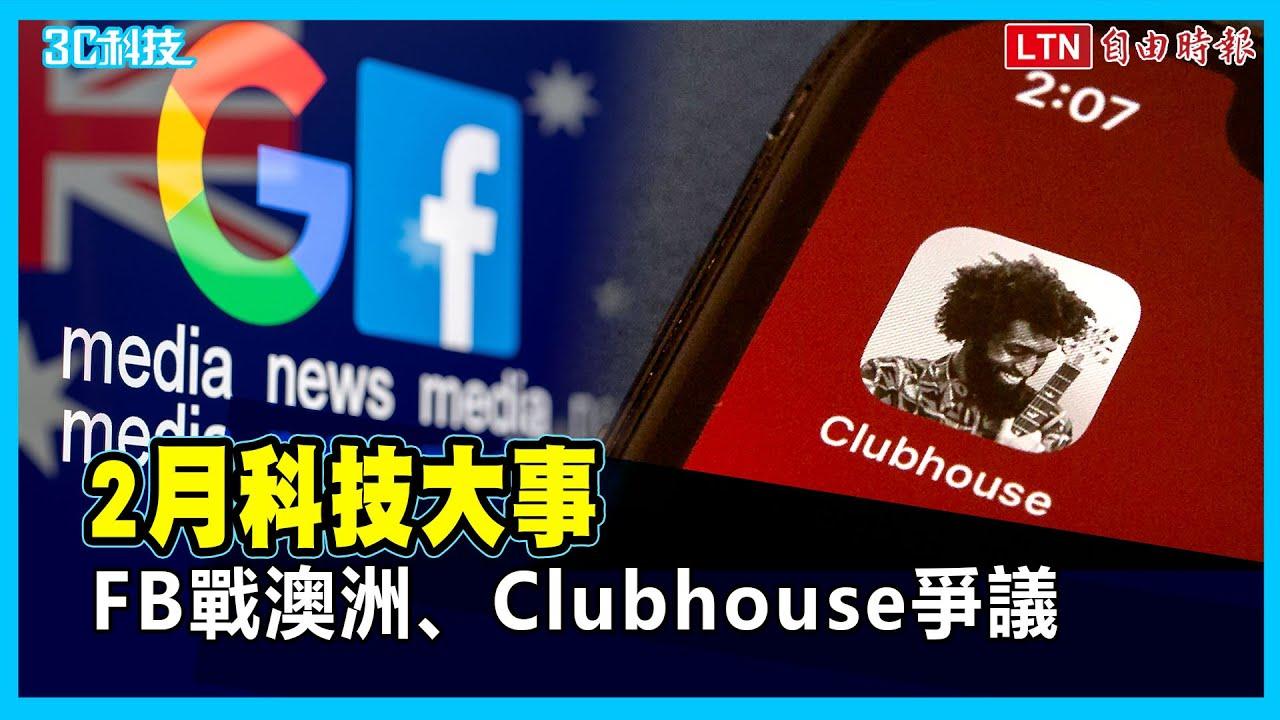 2月科技大事!臉書 Google 槓上澳洲、Clubhouse 爆隱私爭議