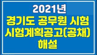 2021년 경기도 공무원 시험 계획 공고(공채)