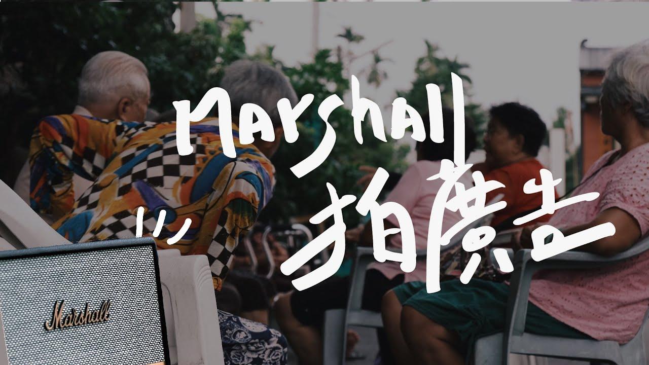幫MARSHALL拍了一支廣告|三十而立