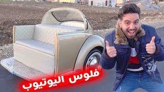 اشتريت نص سيارة من فلوس اليوتيوب !!😎🔥
