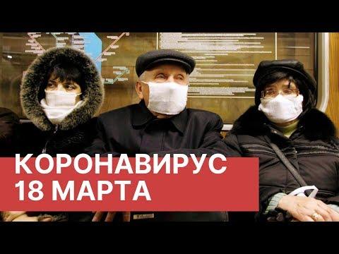 Коронавирус последние новости. 18 марта 2020 (18.03.2020). Коронавирус в России. Вирус из Китая