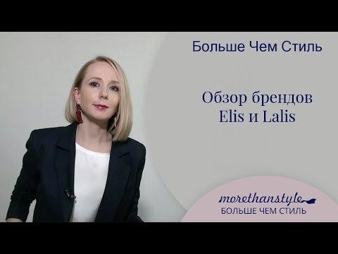 Женская одежда.  Интернет-шоппинг.  Обзор брендов Elis и Lalis. 14+