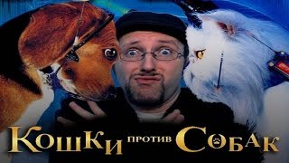Nostalgia Critic - Кошки против Собак (rus vo by Miz Review)