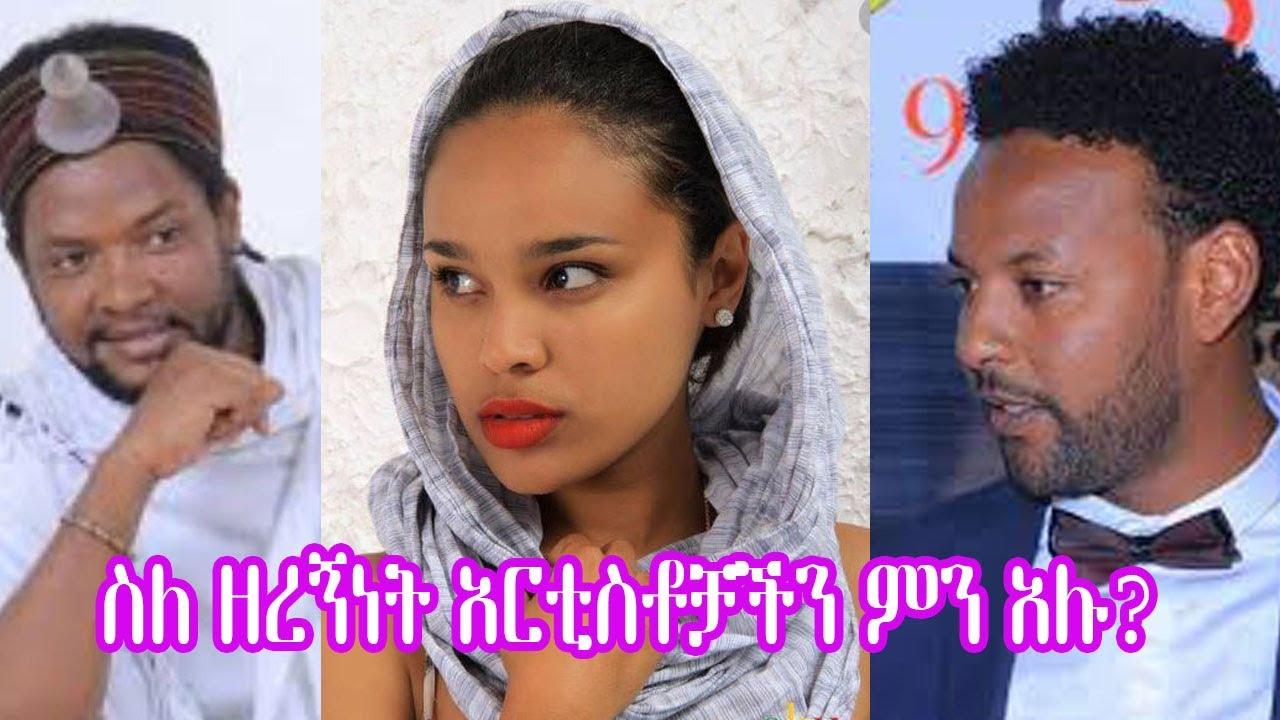 Seifu on EBS: በተለያየ ወቅት ስለ ዘረኝነት አርቲስቶቻችን ምን አሉ?   Ethiopian Artist