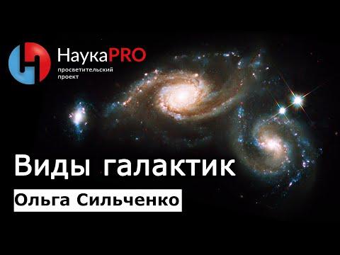Ольга Сильченко - Виды галактик