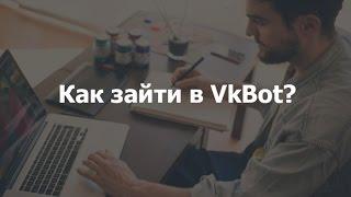 VkBot не работает? Решаем проблему с авторизацией ВкБота | (Неправильный логин/пароль)